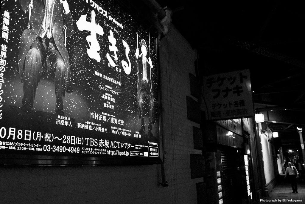 「生きる」ミュージカルの看板。この辺りに似合います。白黒にしてみました。