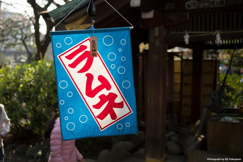 愛宕山、山頂の茶店にて。ラムネの幟が風に揺れています。