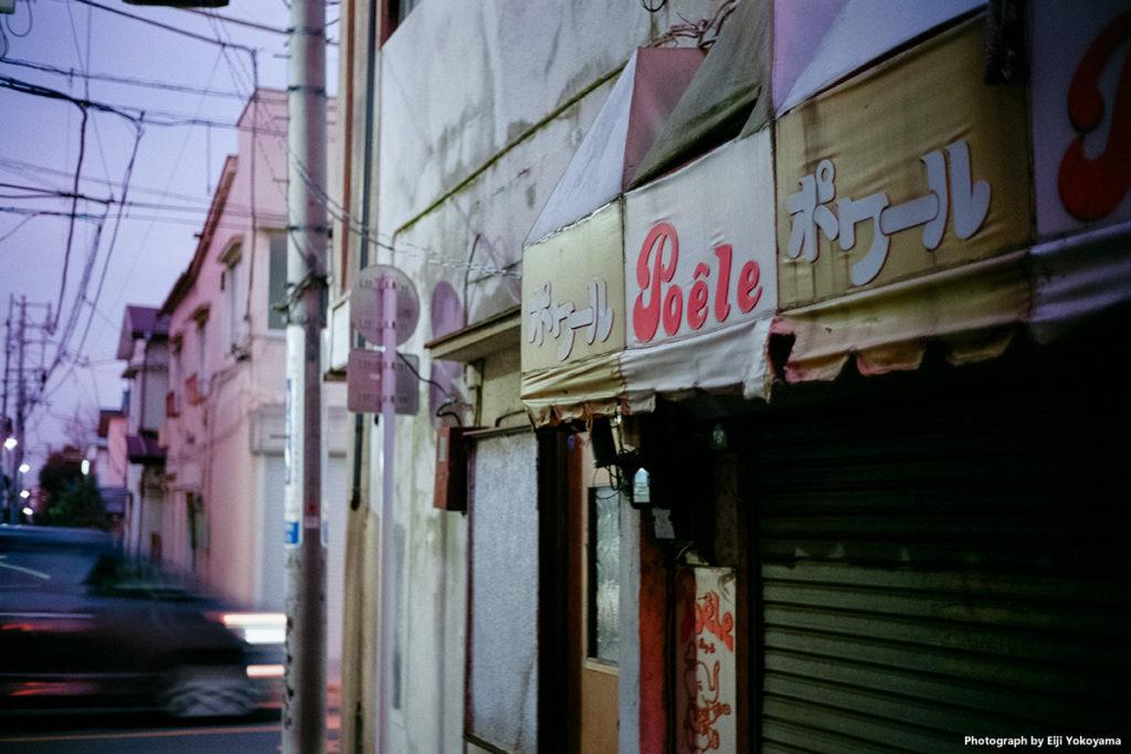 なかなかレトロな感じのお店、昭和の雰囲気です。
